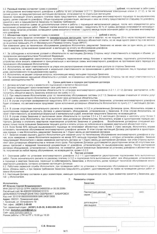 договор на монтаж оборудования исполнили: Игорь